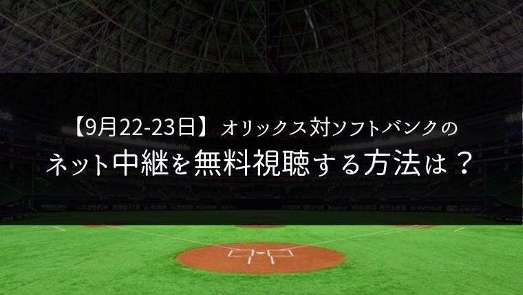 【9月22日23日】オリックス対ソフトバンクの2連戦をネット中継で無料視聴!ライブ配信はどこ?
