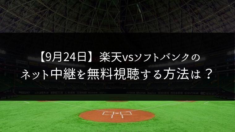【9月24日】楽天vsソフトバンクの試合をネット中継で無料視聴!ライブ配信はどこ?