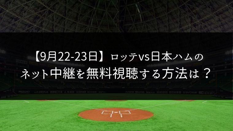 【9月22日23日】ロッテvs日本ハムの2連戦をネット中継で無料視聴!ライブ配信はどこ?