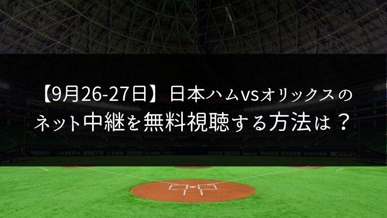 【9月26日27日】日本ハムvsオリックスの2連戦をネット中継で無料視聴!ライブ配信はどこ?