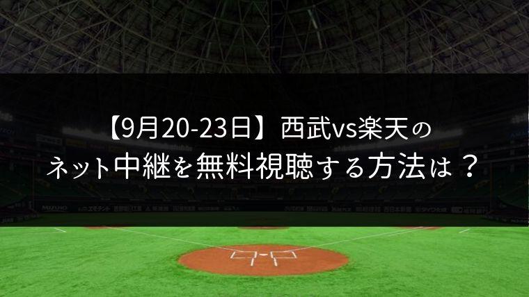 【9月20日21日22日23日】西武vs楽天の4連戦をネット中継で無料視聴!ライブ配信はどこ?