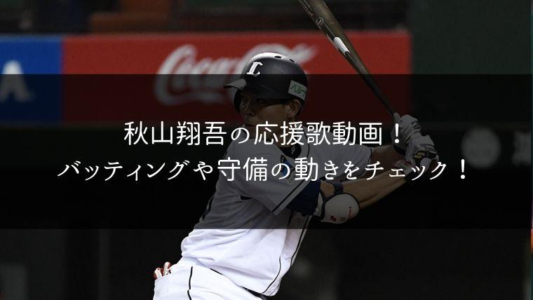 秋山翔吾の応援歌動画!バッティングや守備の動きをチェック!