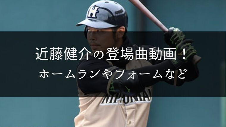 近藤健介の登場曲動画!安打やホームランのバッティングフォーム!