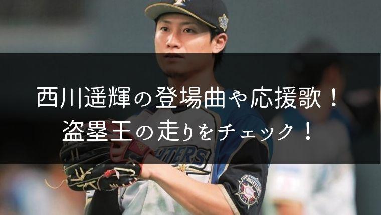 【動画】西川遥輝の登場曲や応援歌!盗塁王の走りをチェック!