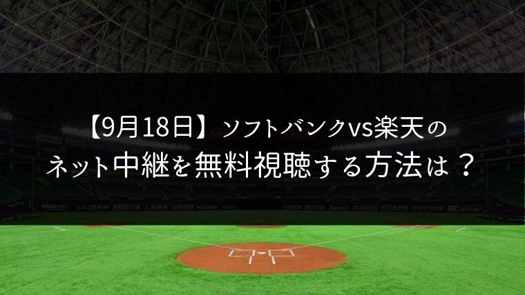 【9月18日】ソフトバンクvs楽天の試合をネット中継で無料視聴!ライブ配信はどこ?