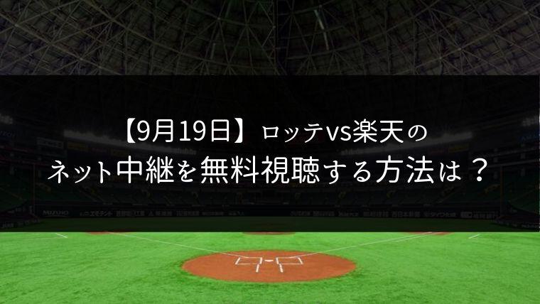 【9月19日】ロッテvs楽天の試合をネット中継で無料視聴!ライブ配信はどこ?
