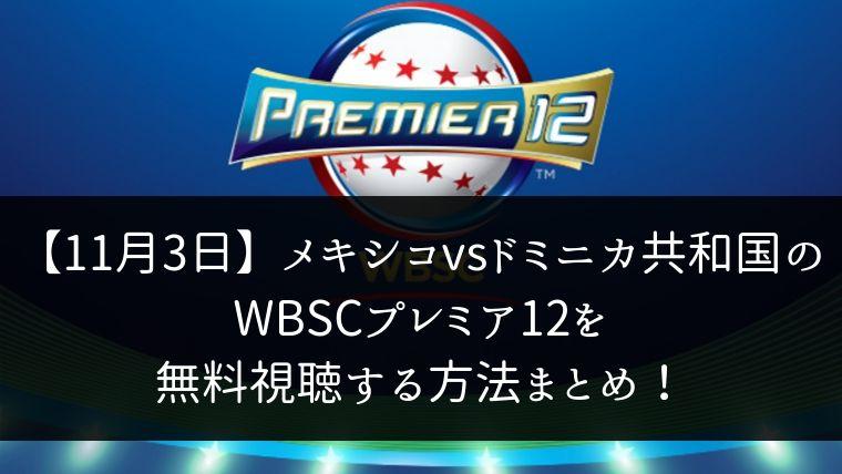 【WBSCプレミア12】メキシコvsドミニカ戦をライブ無料視聴する方法!