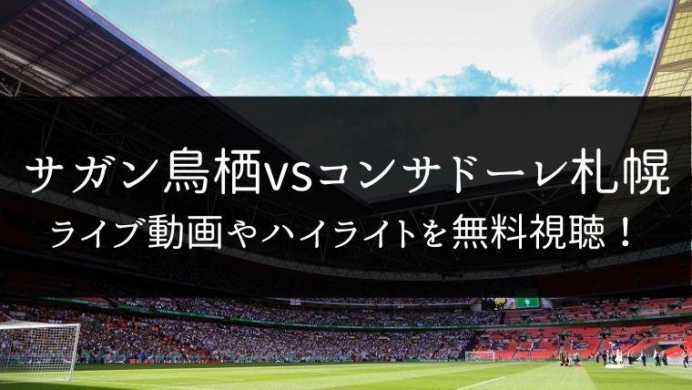 【11/30】サガン鳥栖 対 コンサドーレ札幌のライブ動画・ハイライトを無料視聴