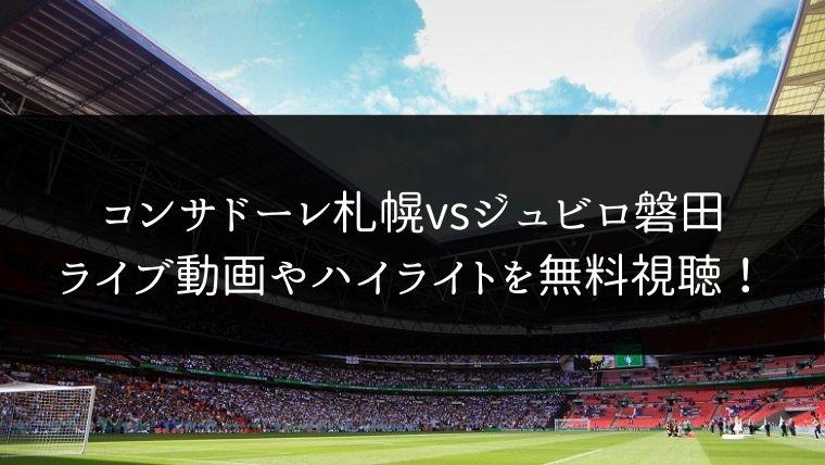 【11/23】コンサドーレ札幌対ジュビロ磐田のライブ動画・ハイライトを無料視聴