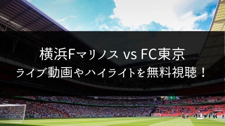 【12/7】横浜Fマリノス 対 FC東京のライブ動画・ハイライトを無料視聴