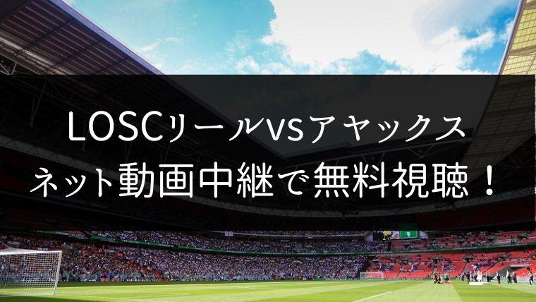 【欧州CL】LOSCリール対アヤックス戦をネット動画中継で無料視聴