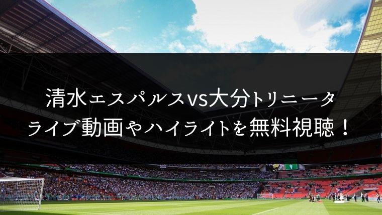 【11/23】清水エスパルス 対 大分トリニータのライブ動画・ハイライトを無料視聴