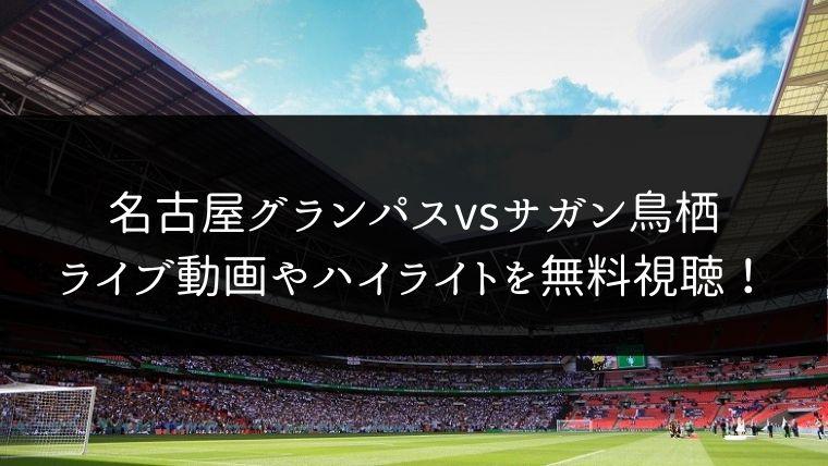 【11/23】名古屋グランパス対サガン鳥栖のライブ動画・ハイライトを無料視聴