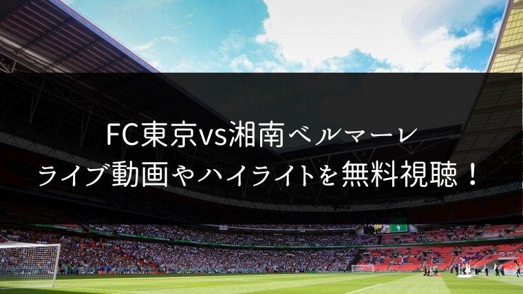【11/23】FC東京 対 湘南ベルマーレのライブ動画・ハイライトを無料視聴