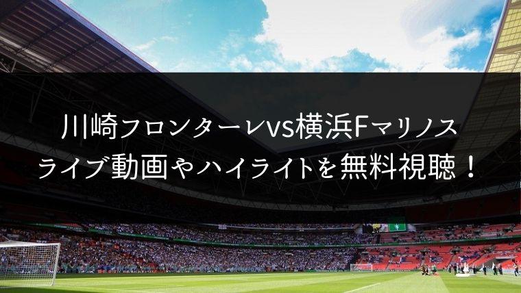 【11/30】川崎フロンターレ 対 横浜Fマリノスのライブ動画・ハイライトを無料視聴