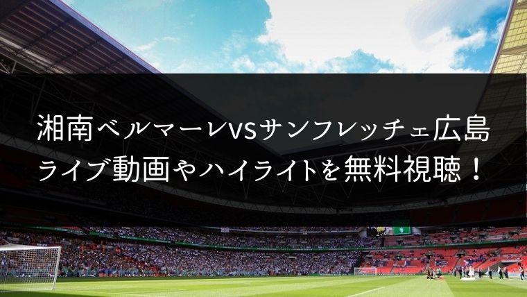 【11/30】湘南ベルマーレ対サンフレッチェ広島のライブ動画・ハイライトを無料視聴