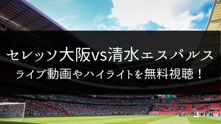 【11/30】セレッソ大阪 対 清水エスパルスのライブ動画・ハイライトを無料視聴