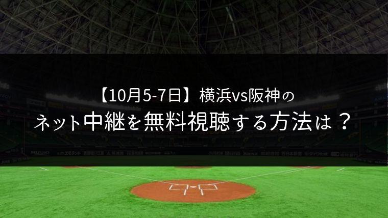 【10月5日6日7日】クライマックスシリーズ(ファーストステージ)の横浜vs阪神の試合をネット中継で無料視聴する方法