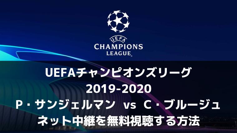 【欧州CL】PSG対クラブ・ブルージュの試合をネット中継で無料視聴