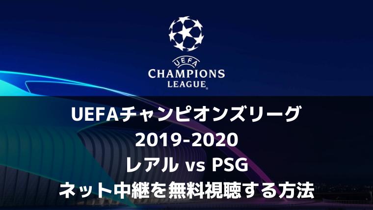 【欧州CL】レアル対PSGの試合動画をネット中継で無料視聴する方法