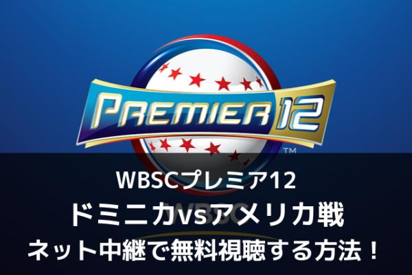 【WBSCプレミア12】ドミニカ VS アメリカ戦をライブ無料視聴する方法!