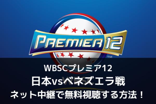 【WBSCプレミア12】日本 VS ベネズエラ戦をライブ無料視聴する方法!