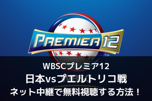 【WBSCプレミア12】日本 vs プエルトリコ戦をライブ無料視聴する方法!