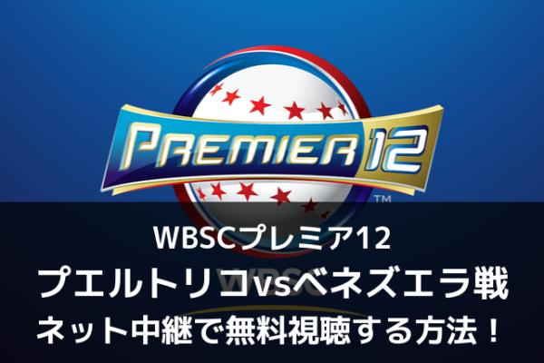 【WBSCプレミア12】プエルトリコ vs ベネズエラ戦をライブ無料視聴する方法!