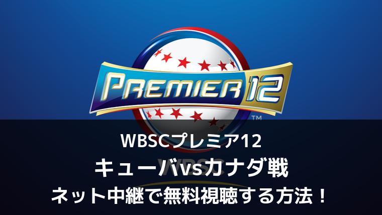 【WBSCプレミア12】キューバ vs カナダ戦をライブ無料視聴する方法!