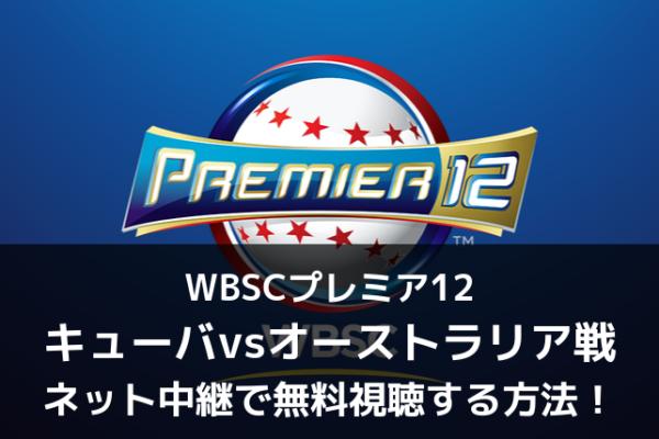 【WBSCプレミア12】キューバ vs オーストラリア戦をライブ無料視聴する方法!
