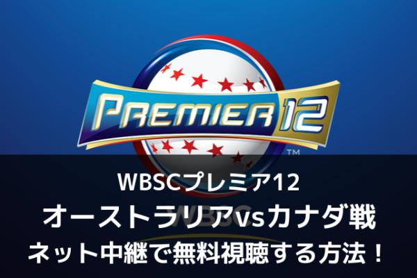 【WBSCプレミア12】オーストラリア vs カナダ戦をライブ無料視聴する方法!