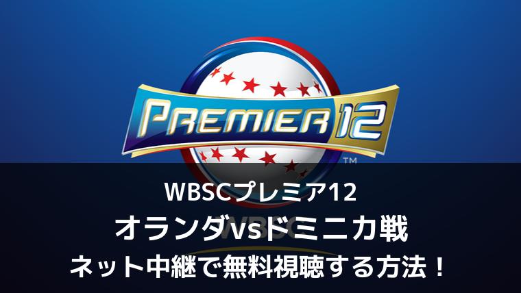 【WBSCプレミア12】オランダ VS ドミニカ戦をライブ無料視聴する方法!
