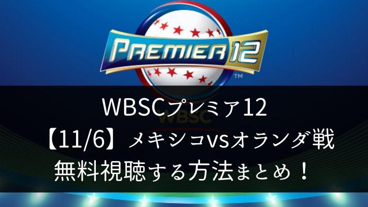 【WBSCプレミア12】メキシコvsオランダ戦をライブ無料視聴する方法!