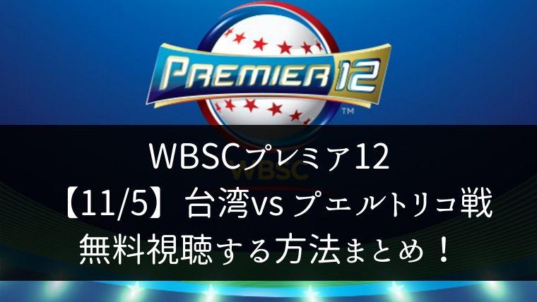 【WBSCプレミア12】台湾vsプエルトリコ戦をライブ無料視聴する方法!