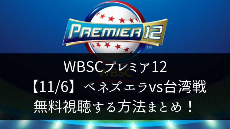 【WBSCプレミア12】ベネズエラvs台湾戦をライブ無料視聴する方法!