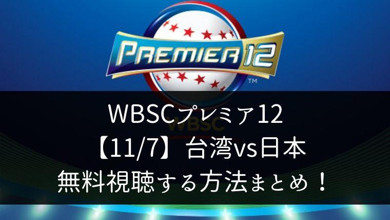 【WBSCプレミア12】台湾vs日本戦をライブ無料視聴する方法!