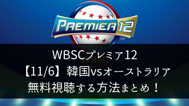 【WBSCプレミア12】韓国vsオーストラリア戦をライブ無料視聴する方法!