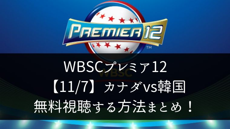 【WBSCプレミア12】カナダvs韓国戦をライブ無料視聴する方法!