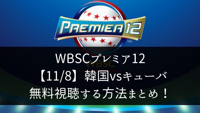 【WBSCプレミア12】韓国vsキューバ戦をライブ無料視聴する方法!