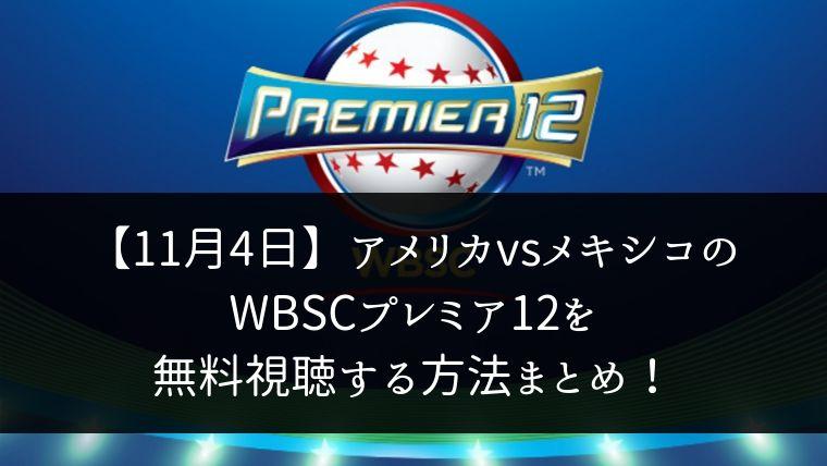 【WBSCプレミア12】 アメリカvsメキシコ戦をライブ無料視聴する方法!