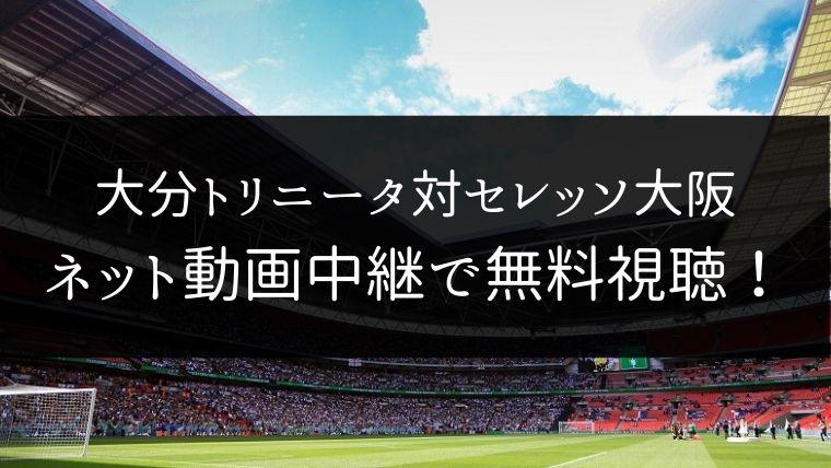 【12/7】大分トリニータ対セレッソ大阪のライブ動画・ハイライトを無料視聴