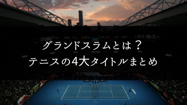 全米/全仏/全豪オープン、ウィンブルドンなど世界テニス大会まとめ