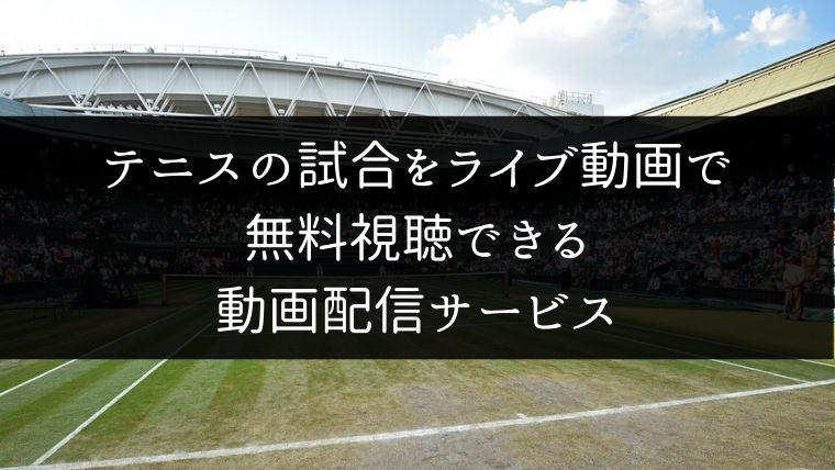 テニスの試合をライブ動画で無料視聴できる動画配信サービス
